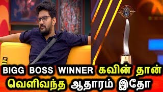 BIGG BOSS TAMIL 3-13th SEPTEMBER 2019-PROMO 4-DAY 82-BIG BOSS TAMIL 3 LIVE-Kavin Title Winner