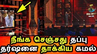 BIGG BOSS TAMIL 3|14th SEPTEMBER 2019|PROMO 1|DAY 83|BIGG BOSS TAMIL 3 LIVE|kamal Angry on Tharshan