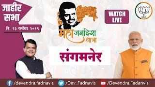 CM Devendra Fadanvis Mahajanadesh Yatra Sangamner Live