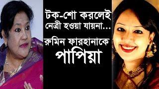 Bangla Talk show  বিষয়: রুমিন ফারহানা'র উপর কেন ক্ষুব্ধ পাপিয়া ?