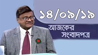 Bangla Talkshow Ajker Songbad potro - আজকের সংবাদপত্র।। 14/09/2019