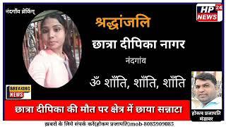 छात्रा की मौत पर क्षेत्र में छाया सन्नाटा,ग्राम नंदगांव की घटना