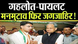 #Rajasthan: एक बार फिर आमने-सामने पायलट-गहलोत! || Sachin Pilot And CM Ashok Gehlot ||