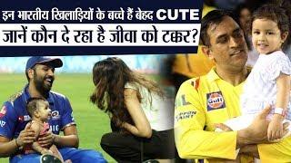 VIDEO: मिलें अपने फेवरेट क्रिकेटरों के CUTE बच्चों से, जानें जीवा धोनी को कौन दे रहा है टक्कर?