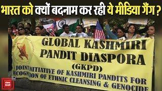 Kashmir पर one sided perspective बनाकर कुछ नहीं बिगाड़ पाएगा विदेशी मीडिया !
