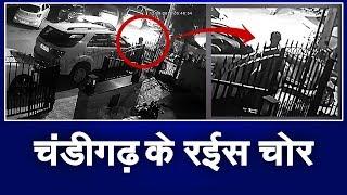 देखिये #Chandigarh के अमीर चोर ने कैसे की चोरी ...