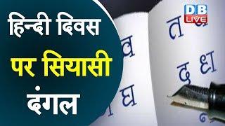 Hindi Diwas पर सियासी दंगल | Amit Shah ने अलापा एक देश एक भाषा का राग |#DBLIVE