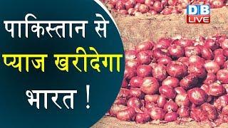 Pakistan से प्याज खरीदेगा भारत !  2000 मैट्रिक टन प्याज खरीदने की तैयारी |#DBLIVE