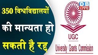 350 Universities  की मान्यता हो सकती है रद्द | UGC ने दिया तीन साल का वक्त |#DBLIVE