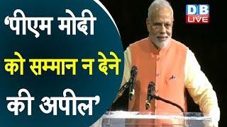 PM Modi को सम्मान न देने की अपील' | दक्षिण एशियाई अमेरिकियों के समूह ने लिखी चिट्ठी |#DBLIVE