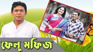 Felu Mofiz | ফেলু মফিজ | Chanchal Chowdhury | Shanaz Khushi | Bangla Comedy Natok 2019