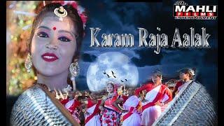 Karam Raja Aalak || Karam Raja Jhumar Melody || Nagpuri Video || Karam Geet || करम गीत ||