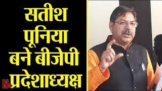 सतीश पूनिया होंगे राजस्थान भाजपा के नए कप्तान || Satish Poonia Rajasthan BJP President ||