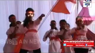 Aurangabad : राजा शिवाजी विद्यालयाचं वार्षिक स्नेहसंमेलन उत्साहात