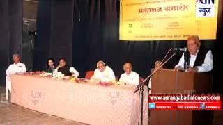 Aurangabad : पडद्या मागची चक्रे पुस्तकचं  विमोचन