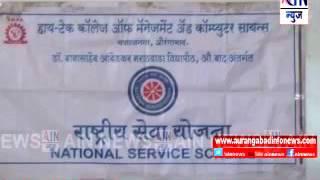 Aurangabad : भारतीय संविधान बांधिलकी विषयावर व्याख्यान ..