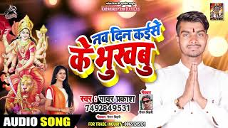 Nav Din Ke Bhukbu नव दिन कईसे के भुखबु - Power Prakash -  Bhojpuri Hit Devi Geet 2019