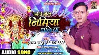 छोटी मोटी निमिया गछिया - Prakash Yadav - Chhoti Moti Nimiya Gachiya - Bhojpuri Hit Devi Geet 2019