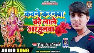 कवने करनवा चढ़े लाले अरहुलवा - Mohal Lal Tiwari - Kawane Karanwa Chade Lale Arhulwa - New Devi Geet