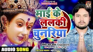 माई के लालकी चुनरिया - Vinod Lal Yadav - Mai Ke Lalki Chunariya - Bhojpuri Devi Geet 2019