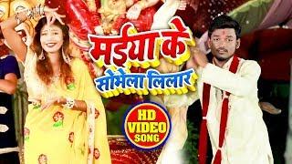 HD Video - मइया के सोभेला लिलार - Sonu Giri - Maiya Ke Sobhe La Lilar - New Devi Geet 2019