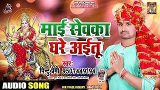 माई सेवका घरे अईतू - Pintu Premi - Maai Sewaka Ghare Aayitu - Bhojpuri Devigeet 2019