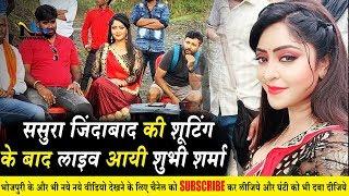 भोजपुरी फिल्म #SashuraJindabad की शूटिंग के बाद Live आयी Khesari Lal की हीरोइन Shubhi Sharma