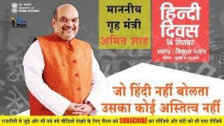 Live हिंदी दिवस पर अमित शाह का बड़ा बयान - जिसने हिंदी बोलना छोड़ दिया उसका कोई अस्तित्व नहीं