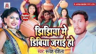 झिझिया का सबसे सुपर डुपर हिट गाना - Rupesh Rashila - Jhijhiy Me Dibiya Jarai Ho - Jhijhiya Song