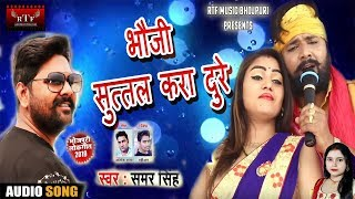 #Samar Singh, Kavita Yadav - भौजी सुत्तल करा दुरे - New Release Samar Bhojpuri Song