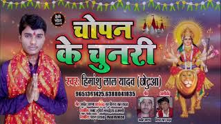 चोपन के चुनरी न्यू देवी गीत 2019 । Himanshu Lal Yadav (Chhotua)। हिमांशु लाल यादव (छोटूआ)