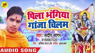 संदीप सागर (2019 ) पिला भंगिया गांजा चिलम || New Bolbam Kanwar Songs 2019 || Bhangiya Ganja Chilam