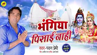 भंगिया पिसाई नाही - पवन प्रेमी बोलबम गीत 2019 - Bhangiya Pisai Nahi - Bhojpuri Kanwar Songs 2019