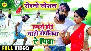 Samar Singh , Kavita Yadav #Video - हमसे होई नाही रोपनिया ऐ पिया - Bhojpuri Desi Live Songs 2019