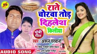 धोबी गीत 2019 #राते चोरवा तोड़ दिहलेश किलीया - Arun Parwana & Garima Choudhary - Bhojpuri Dhobi Geet