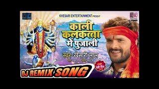 Khesari Lal Yadav Bhojpuri Devi Geet new DJ remix 2019