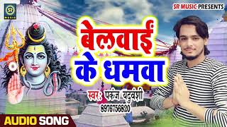 बेलवाई के धमवा-Belwai Ke Dhamawa-Pankaj Yaduvanshi- SR Music