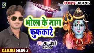 Bhola Ke Naag Fufkare - भोला के नाग फुफकारे - Bharat Kheshari - S R  Music