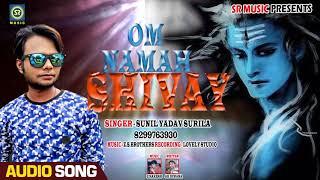 Bhojpuri Rap Song-Om Namah Shivay-ओम नमः शिवाय-Sunil Yadav Surila
