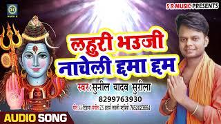 Lahuri Bhuaji Nacheli Chhama Chham -Sunil Yadav Surila - S R Music