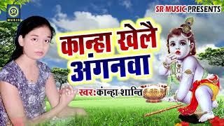 Kanha Khelai Anganwa| kanha Shanti|कान्हा खेलै अंगनवा|S R Music
