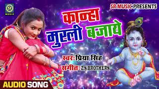 कान्हा मुरली बजाये - Kanha Murali Bajaye - Priya Singh - Krishna Bhajan