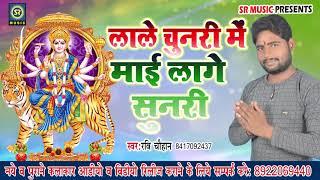लाले चुनरी मे माई लागे सुनरी-Ravi Chauhan-Lale Chunari Me Mai Lage Sunari-SR Music