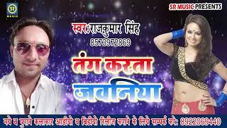 आ गया भोजपुरी का धमाकेदार गीत-Tang Karata Jawaniya-तंग करता जवनिया-Rajkumar Singh