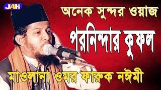 পরনিন্দার কুফল | Mawlana Omor Faruk Noymi | Bangla Waz | JAH Media | 2019