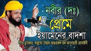 Bangla Waz | নবীর (দঃ) প্রেমে ইয়ামেনের বাদশা | Allama Sayed Asrarul Hoque Anwary Hossainy New Waz 19