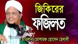 Bangla Waz | জিকিরের ফজিলত | মোশারফ হোসেন হেলালী । Mawlana Mosharaf Hossain Helai | 2019