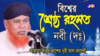 মাওলানা আবুল কাশেম নূরী | বিশ্বের শ্রেষ্ঠ রহমত নবী (দঃ) | Mawlana Abul Kashem Nuri | Bangla waz 2019