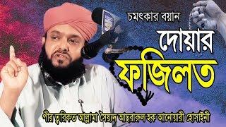 Bangla Waz | দোয়ার ফজিলত | Allama Sayed Asrarul Hoque Anwary Hossainy New Waz2019