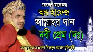 Bangla Waz | নবী প্রেম (দঃ) | মিজানুর রহমান যুক্তিবাদী | Mawlana Mizanur Rahman Zoktibadi New Waz 19